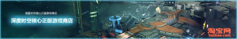 深度时空官方游戏店